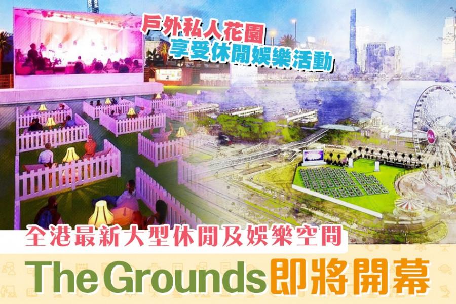 【親子活動】大型戶外休閒娛樂空間The Grounds即將開幕