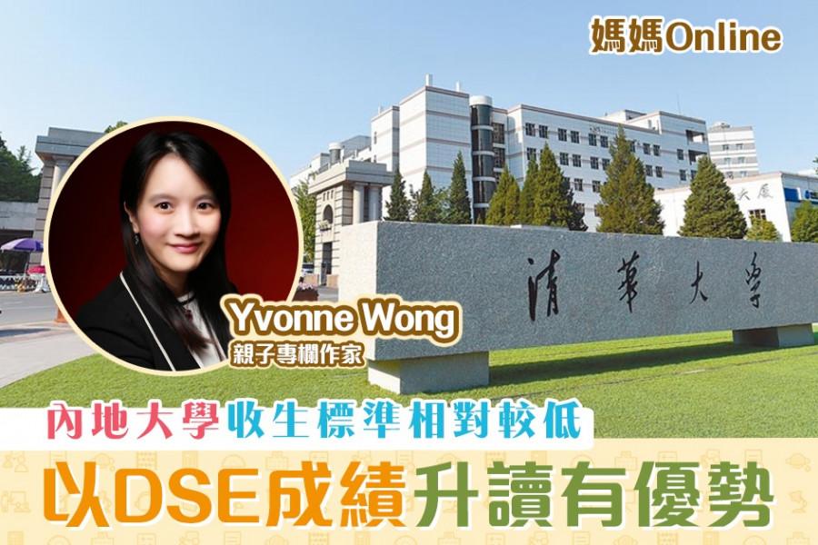 【媽媽Online|Yvonne Wong】往內地升學的銜接