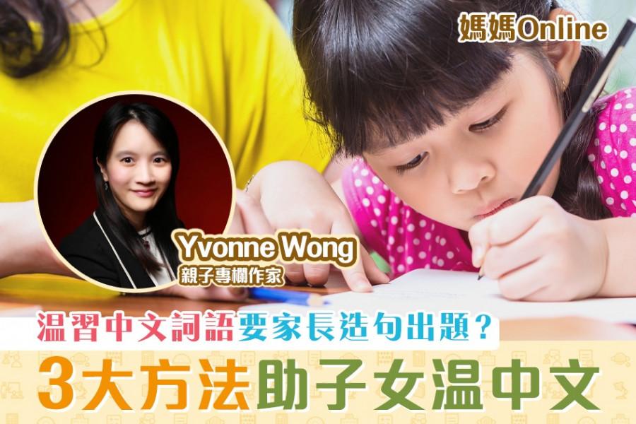 【媽媽Online|Yvonne Wong】温習中文詞語有方法!