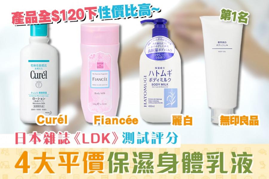 【家長注意】日本雜誌《LDK》嚴選4大保濕身體乳液
