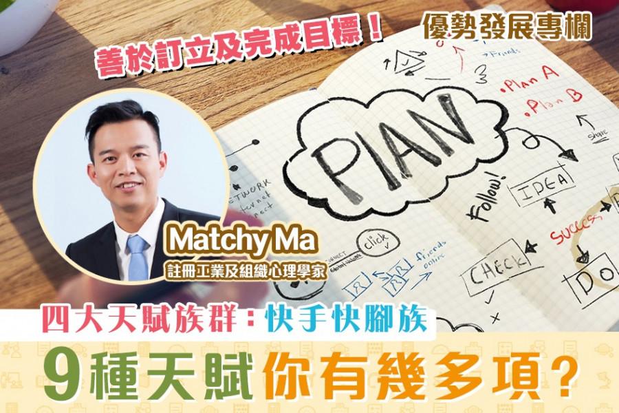 【優勢發展專欄|Matchy Ma】四大天賦族群:快手快腳族