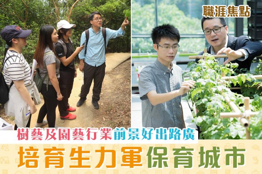 【職涯焦點|職場KOL】樹藝及園藝行業前景樂觀 培育生力軍由環境學系開始