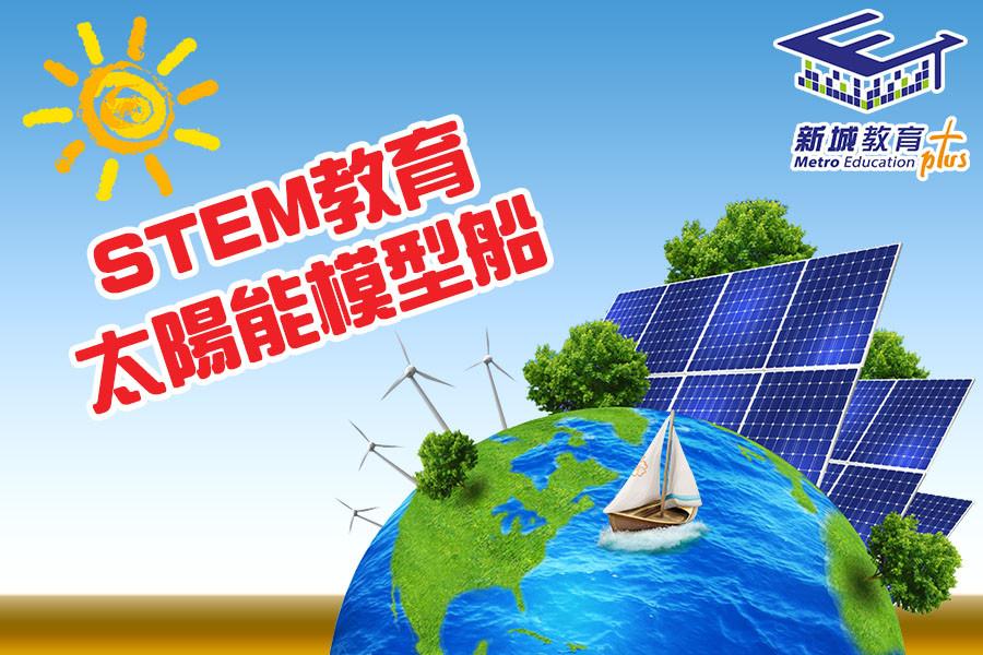 STEM教育 - 太陽能模型船