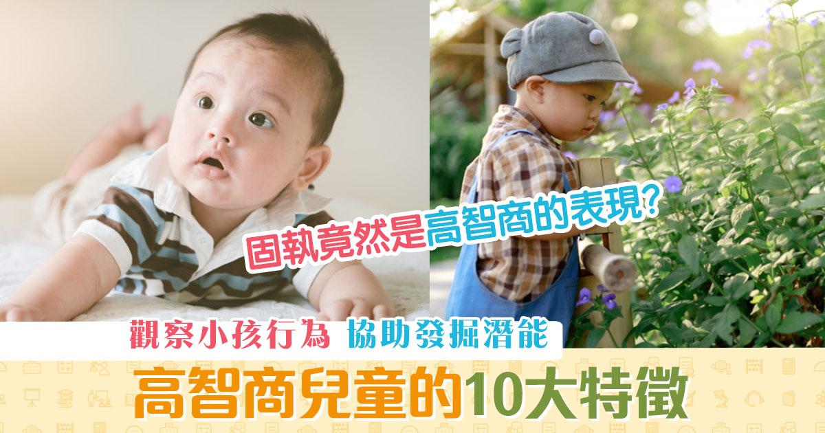 【親子教育】觀察小孩行為! 10大 高智商 兒童的特徵