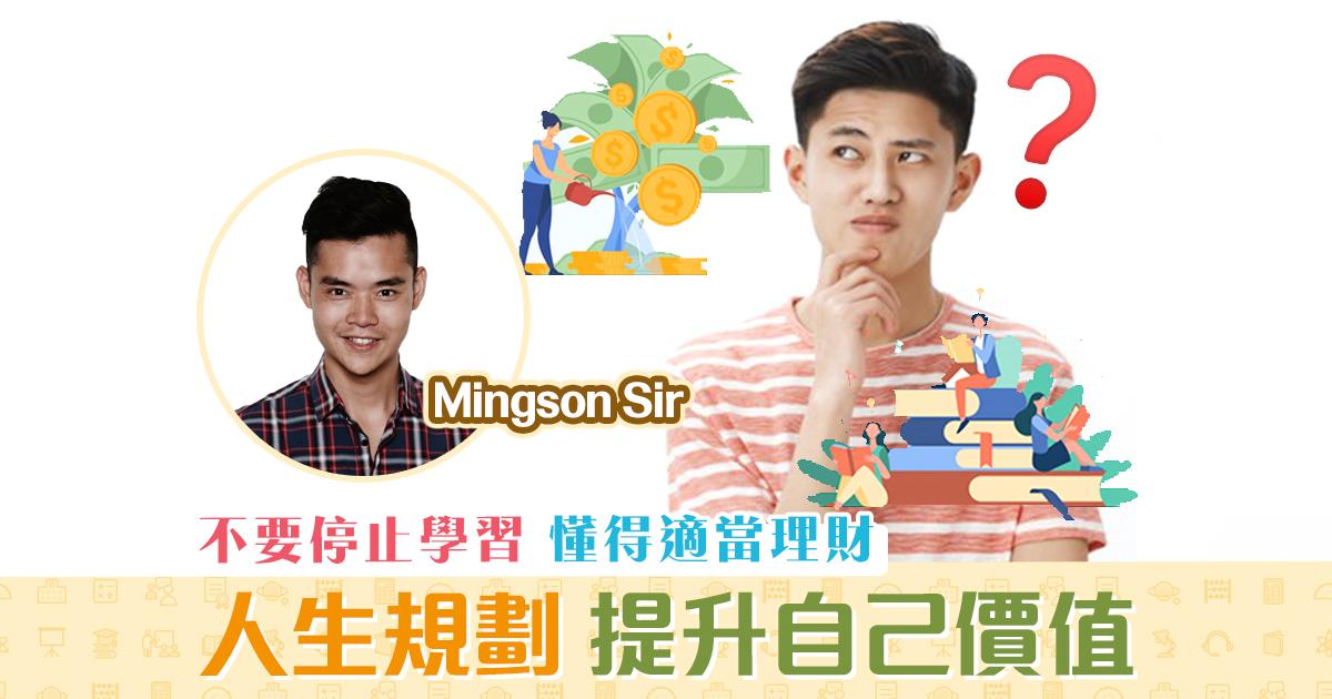 【Mingson Sir分享】 生涯發展  如果我18歲…我不會.. (上集)