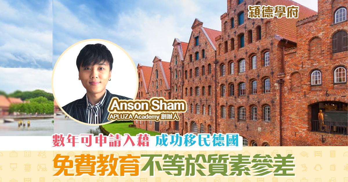 㯋德學府-anson-sham-升學-免費教育-質素