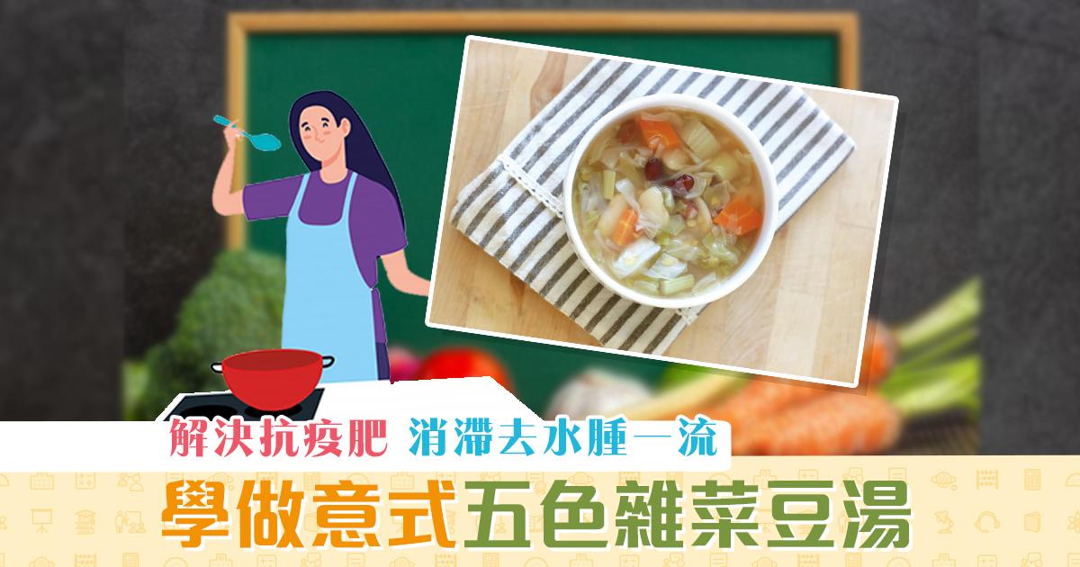 健康資訊-抗疫-意式菜湯-消滯
