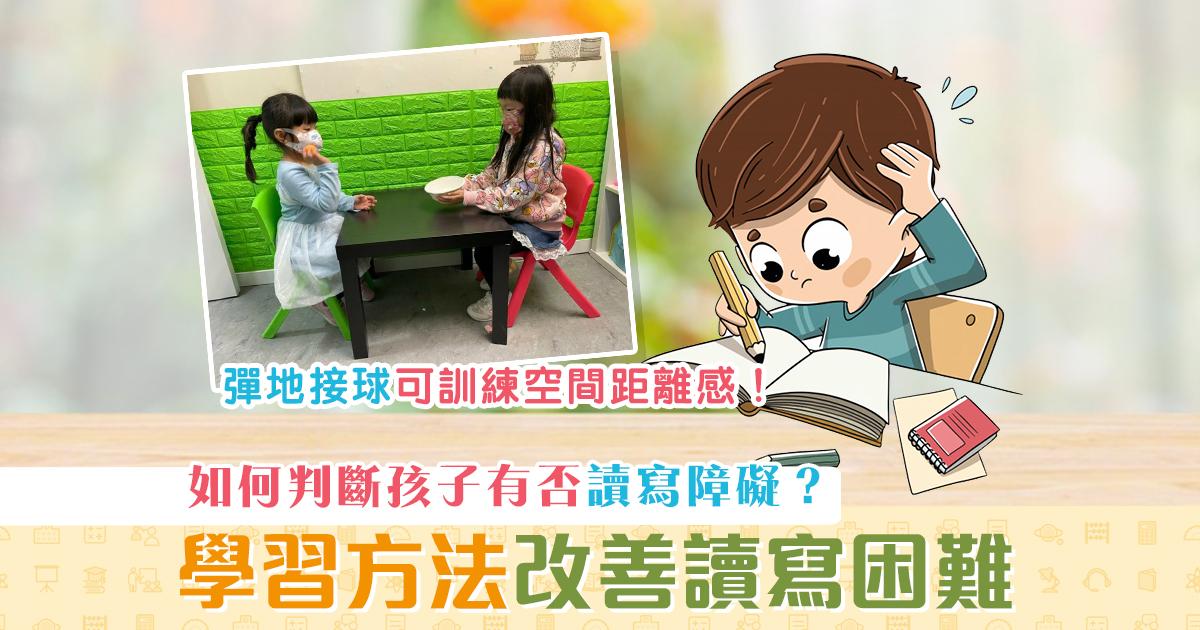 子女教養-讀寫障礙-學習