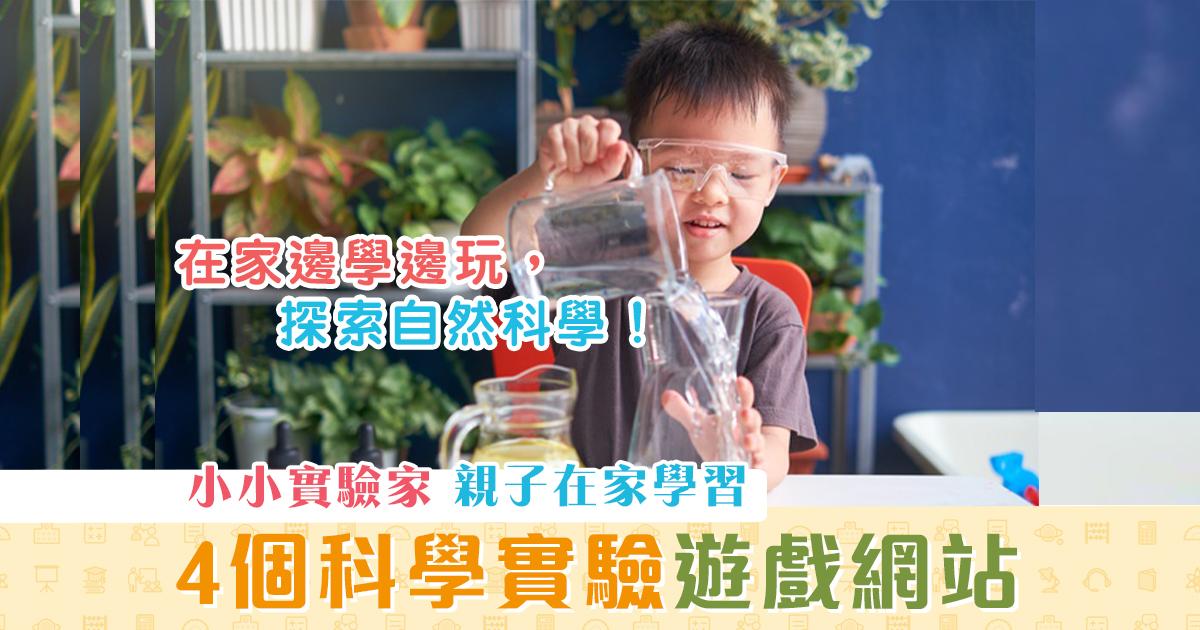 在家學習-邊學邊玩-科學實驗