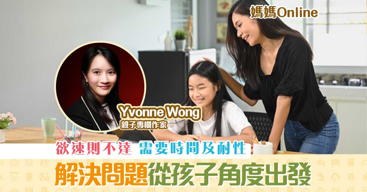 媽媽online-yvonne-wong-子女教養-孩子角度
