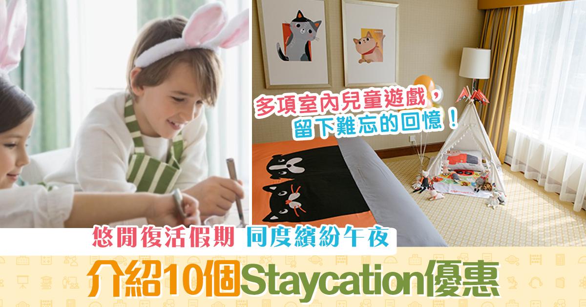 週末親子遊-復活節2021-酒店優惠-staycation