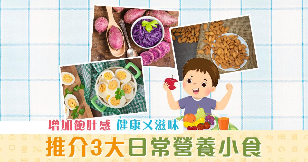 健康資訊-日常-營養小食-健康