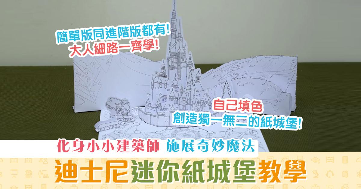 親子活動-diy-迪士尼-迷你紙城堡