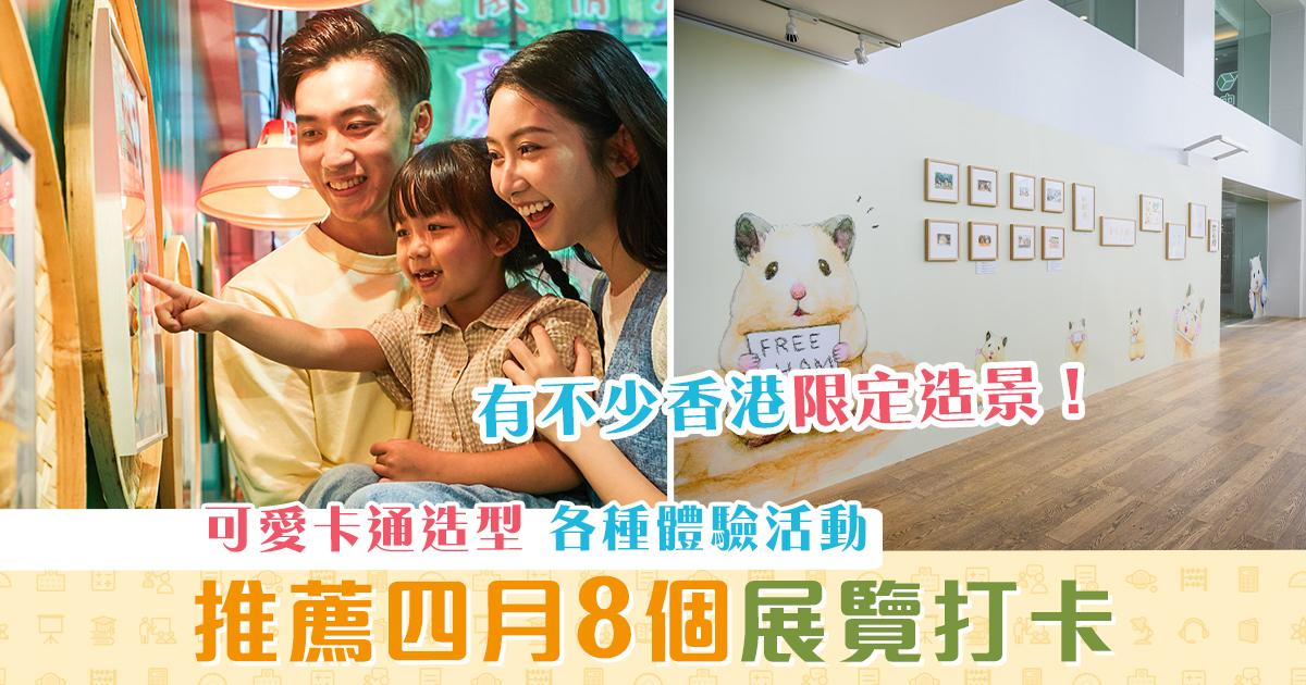 週末親子遊-親子-展覽-打卡