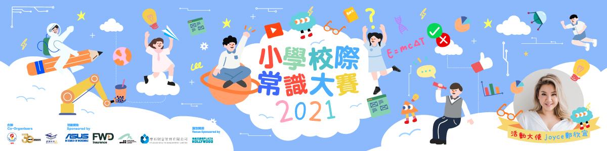小學常識大賽2021